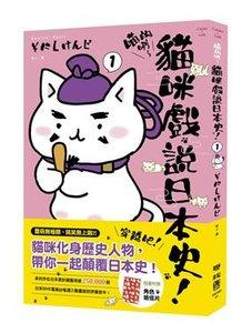 喵的咧~貓咪戲說日本史!1 (附明信片)-cover