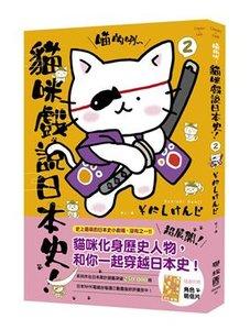 喵的咧~貓咪戲說日本史! 2 (附明信片)-cover