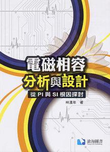 電磁相容分析與設計 : 從 PI 與 SI 根因探討-cover