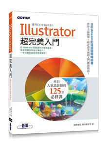 Illustrator 超完美入門 (適用CC/CS6/CS5)-cover