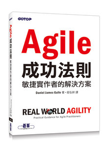 Agile 成功法則|敏捷實作者的解決方案 (Real World Agility: Practical Guidance for Agile Practitioners)-cover