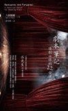劇本筆記:讀劇必修的22堂課 (BACKWARDS AND FORWARDS: A TECHNICAL MANUAL FOR READING PLAYS)-cover