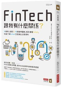 FinTech 跟我有什麼關係?:16個核心觀念╳40張簡明圖解,輕鬆看懂 FinTech,快速了解 FinTech 怎麼讓生活更便利-cover