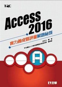 Access 2016 實力養成暨評量解題秘笈-cover