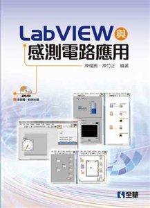 LabVIEW 與感測電路應用 (附多媒體、範例光碟)-cover