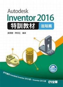Autodesk Inventor 2016 特訓教材-進階篇 (附範例光碟)-cover