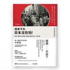 陸客不來,日本沒在怕!:解密「爆買」的關鍵,為觀光產業找出一條活路-cover