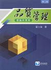 品質管理:理論與實務, 2/e-cover
