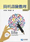 簡明壽險數理, 2/e-cover