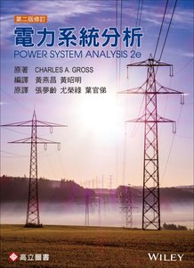 電力系統分析, 2/e (Gross:Power System Analysis, 2/e)-cover