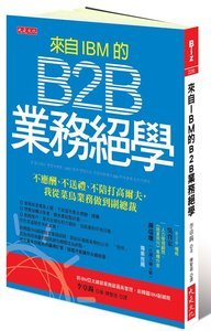 來自IBM 的B2B 業務絕學:不應酬、不送禮、不陪打高爾夫,我從菜鳥業務做到副總裁-cover