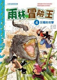 雨林冒險王4:巨鱷的攻擊-cover