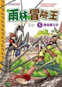 雨林冒險王5:魔鬼鐮刀手-cover