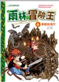 雨林冒險王6:黑暗的洞穴-cover