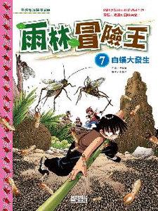 雨林冒險王7:白蟻大發生-cover