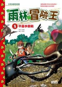 雨林冒險王8:甲蟲爭霸戰-cover