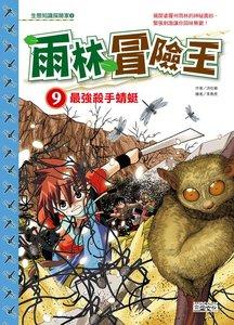 雨林冒險王9:最強殺手蜻蜓-cover