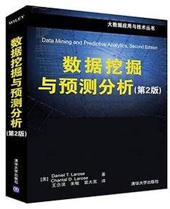 數據挖掘與預測分析-cover