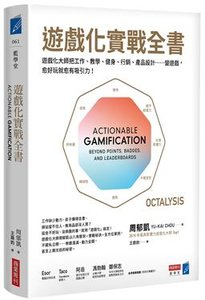 遊戲化實戰全書:遊戲化大師教你把工作、教學、健身、行銷、產品設計……變遊戲,愈好玩就愈有吸引力!(Actionable Gamification: Beyond Points, Badges, and Leaderboards)-cover