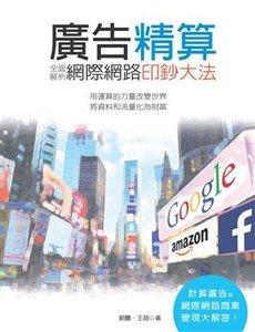 廣告精算:全面解析網際網路印鈔大法 (舊名: 計算廣告 : 互聯網時代商業變現的市場與技術)-cover