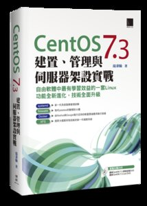 CentOS 7.3 建置、管理與伺服器架設實戰-cover