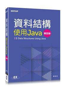 資料結構 -- 使用 Java, 4/e-cover