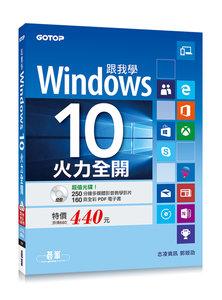 跟我學 Windows 10 -- 火力全開 (附250分鐘影音教學影片/160頁全彩電子書)-cover