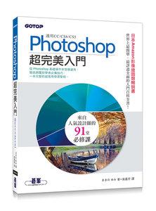 Photoshop超完美入門(適用CC/CS6/CS5)-cover