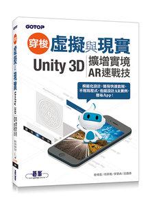 穿梭虛擬與現實 -- Unity 3D 擴增實境AR速戰技 (附範例/近220分鐘影音教學)-cover