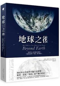 地球之後:我們把地球破壞殆盡後,讓另一個星球為此付出代價?(Beyond Earth: Our Path to a New Home in the Planets)-cover