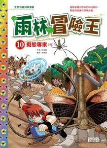 雨林冒險王10:擬態專家-cover