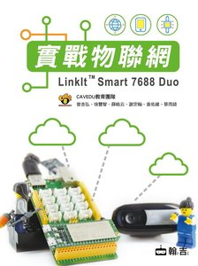 實戰物聯網 LinkIt Smart 7688 Duo-cover