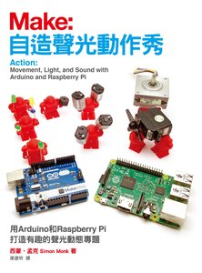 自造聲光動作秀:用 Arduino 和 Raspberry Pi 打造有趣的聲光動態專題 (Make: Action: Movement, Light, and Sound with Arduino and Raspberry Pi)-cover