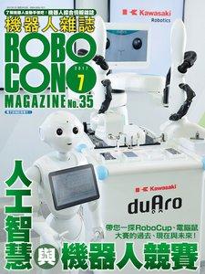 機器人雜誌 ROBOCON Magazine 2017/7 月號 (No.35)-cover