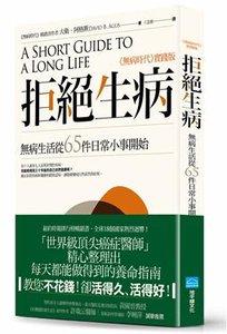 拒絕生病:無病生活從65件日常小事開始 (A SHORT GUIDE TO A LONG LIFE)-cover