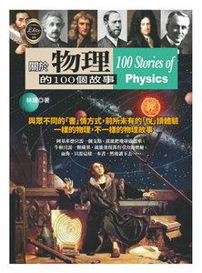 關於物理的100個故事-cover