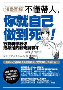 【漫畫圖解】不懂帶人,你就自己做到死!-cover