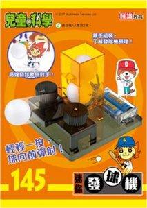 教材版-兒童的科學145 之 發球機器大解構-cover