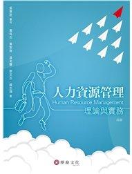 人力資源管理:理論與實務, 4/e-cover