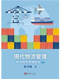 現代物流管理:物流與供應鏈整合, 4/e