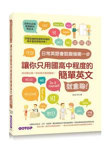 日常英語會話變強第一步:讓你只用國高中程度的簡單英文就會聊!(附外師發音mp3)-cover
