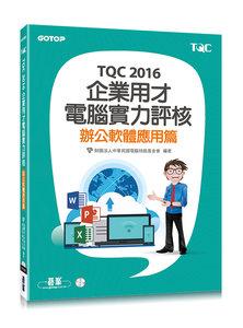 TQC 2016 企業用才電腦實力評核 -- 辦公軟體應用篇-cover