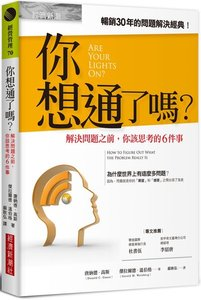 你想通了嗎?解決問題之前,你該思考的 6件事 (Are Your Lights On?: How to Figure Out What the Problem Really Is)-cover