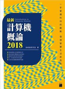 最新計算機概論 2018-cover