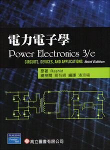 電力電子學 (精簡版)(Rashid:Power Electronics: Circuits, Devices, And Applincations, 3/e)(Brief Edition)