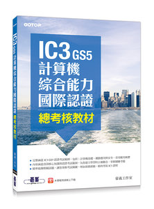 IC3 GS5計算機綜合能力國際認證--總考核教材-cover