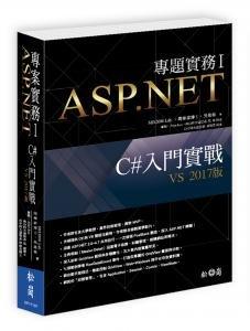 ASP.NET 專題實務 I -- C#入門實戰 (VS 2017版)(附長556分教學錄影檔)-cover