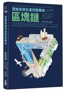寫給未來社會的新帳本──區塊鏈:人類的新型貨幣、終極信任機器與分散治理革命 (Decoding Global Blockchain and Investment Cases)-cover