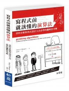 寫程式前就該懂的演算法 ─ 資料分析與程式設計人員必學的邏輯思考術  (Grokking Algorithms: An illustrated guide for programmers and other curious people)-cover