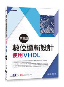 數位邏輯設計 -- 使用VHDL, 3/e-cover